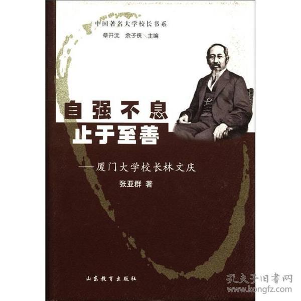 自强不息止于至善: 厦门大学校长林文庆