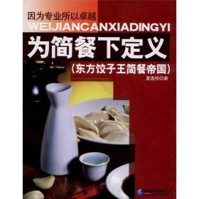 为简餐下定义:东方饺子王简餐帝国