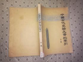 中国古代史论文资料索引(1949-1974 中册)