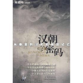 汉朝的密码:从秦皇到汉武的帝国记忆