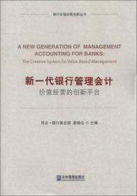 新一代银行管理会计:价值经营的创新平台