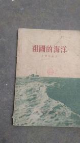 1957年图文版..祖国的海洋
