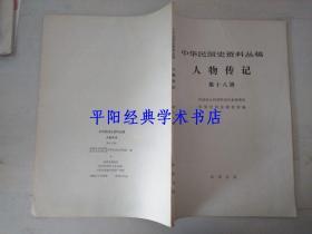 中华民国史资料丛稿 人物传记 第十八辑