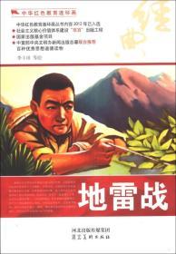 中华红色教育连环画:地雷战