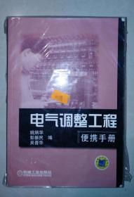 电气调整工程便携手册