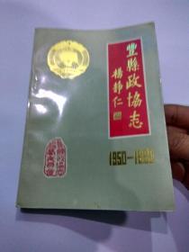 丰县政协志(1950-1990)