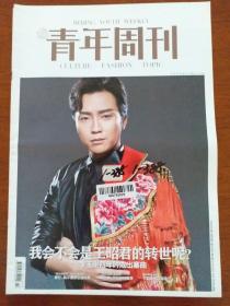 北京青年周刊2015.04.02第14期(李玉刚)