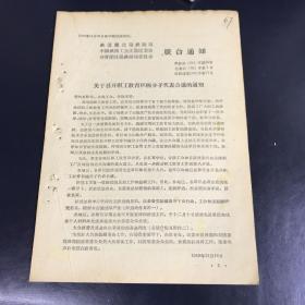 1859年铁道部沈阳铁路局等等联合通知文件 关于召开职工教育积极分子代表大会的通知