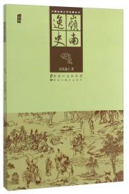 中国古典文学名著丛书:岭南逸史