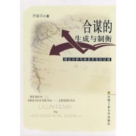 合谋的生成与制衡:理论分析与来自东亚的证据