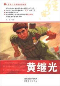 中华红色教育连环画:黄继光