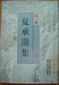 夏承焘集(1-8)
