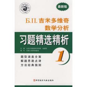 Б.П.吉米多维奇数学分析习题精选精析1