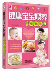 健康宝宝喂养1000问(彩图版)