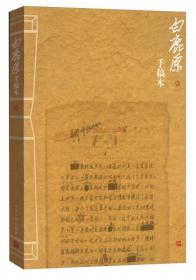 白鹿原(手稿版)