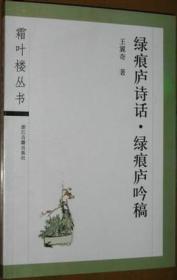 绿痕庐诗话 绿痕庐吟稿