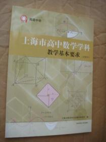 上海市高中数学学科 教学基本要求 (试验本)