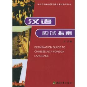 汉语应试指南——汉语作为外语教学能力考试参考丛书