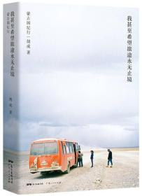 我甚至希望旅途永无止境:蒙古国纪行
