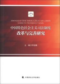 中国社会主义司法制度改革与完善研究