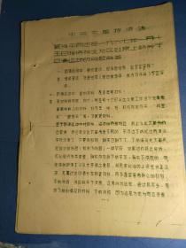 """中央文革接待站  1967年1月15日.... """"关于四清运动的问题解答"""""""