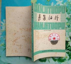 正版85新 点集拓扑 余玄冰 编译 北京师范大学 1983年11月1版1印