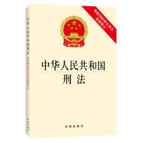 包邮中华人民共和国刑法 全国 法律出版社 9787511883285