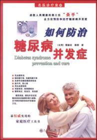 名医诊疗室02:如何防治糖尿病并发症