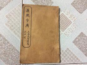 康熙字典 上海天宝书局藏版 亥集