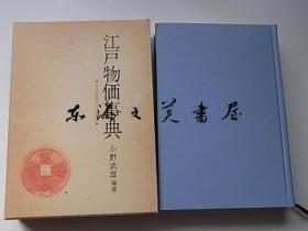 日文原版/江户物价事典/1980年/展望社/小野武雄/32开
