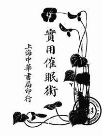 实用催眠术-1931年版-(复印本)