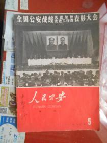 人民公安1980.5(先进集体先进工作者表彰大会增刊)【大量会议照片 珍贵 品相好】