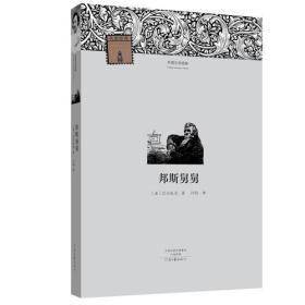 外国文学经典 :邦斯舅舅