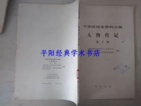 中华民国史资料丛稿 人物传记 第十辑