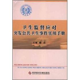卫生监督应对突发公共卫生事件实用手册