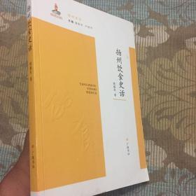扬州史话:扬州饮食史话