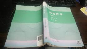 高等数学(第四版) 李心灿  16开本