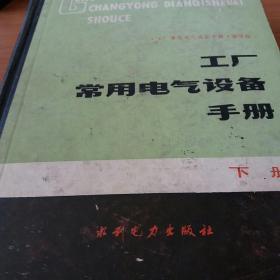工厂常用电气设备手册《下册》