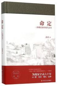 命定:一部藏民族的现代史诗(精装)