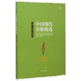 中国现代诗歌精选-菖蒲卷