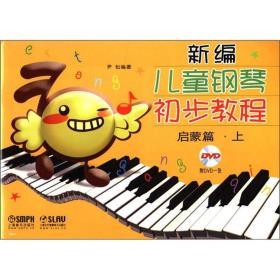 新编儿童钢琴初步教程:启蒙篇(上)(有声版)