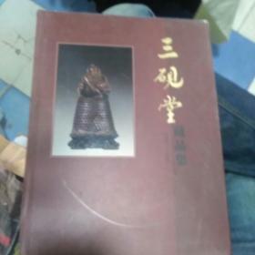 三砚堂藏品集[瓷杂玉器]、(作者签赠本)16开精装
