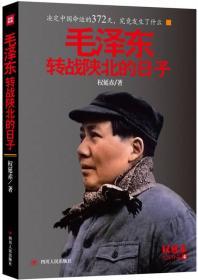 毛泽东转战陕北的日子