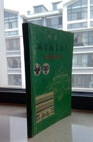 老京味----《北京鸿宾楼菜谱》-----虒人荣誉珍藏