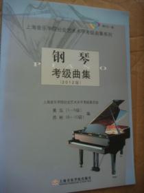 钢琴考级曲集 (附CD一张)-上海音乐学院出版
