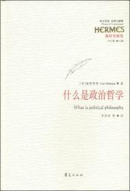 什么是政治哲学(精装)