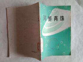 河蚌育珠(馆藏,文革版)