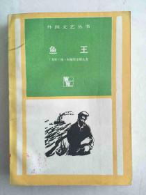 鱼王(外国文艺丛书)