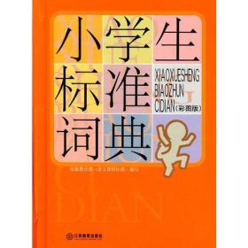 (精)小学生实用工具书(共八册)-盒装(彩图版)