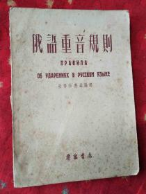 俄语重音规则【1954年初版】